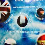 Speaking Planet